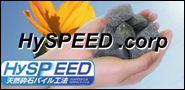ハイスピード工法の会社へ go to The Website of HySPEED CORPORATIO